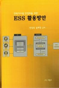 ESS 활용방안(전력시스템 안정화를 위한)(양장본 HardCover)