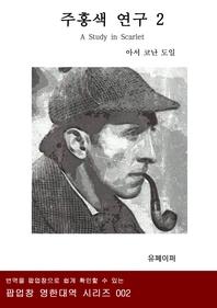 주홍색 연구 (A STUDY IN SCARLET) 2 - 팝업창 영한대역