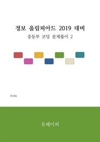 정보 올림피아드 2019 대비 중등부 코딩 2
