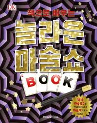 놀라운 마술쇼(책으로 배우는)