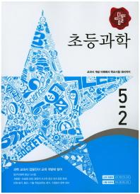 초등 과학 5-2(2017)