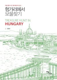 헝가리에서 보물찾기(두 번째 티켓 2)