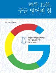 하루 10분  구글 영어의 힘
