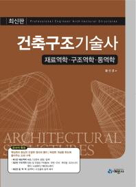 건축구조기술사(재료역학, 구조역학, 동역학)