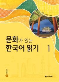 문화가 있는 한국어 읽기. 1(CD1장포함)