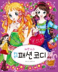 예쁜 소녀 패션 코디(예쁜 소녀 시리즈)