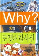 Why 로켓과 탐사선(초등과학학습만화 29)(양장본 HardCover)
