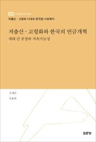저출산 고령화와 한국의 연금개혁(아산재단 연구총서 450)(양장본 HardCover)