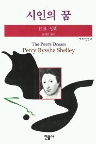 시인의 꿈(세계시인선 048)