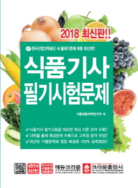 식품기사 필기시험(2018)