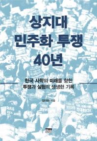 상지대 민주화 투쟁 40년(가죽)