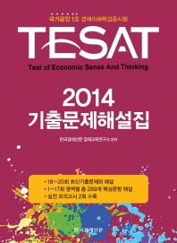 TESAT 2014 기출문제해설집