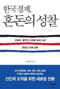 한국경제, 혼돈의 성찰