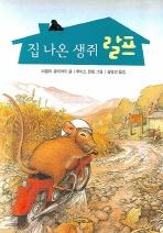 집 나온 생쥐 랄프(시공주니어 문고 독서 레벨 2 43)