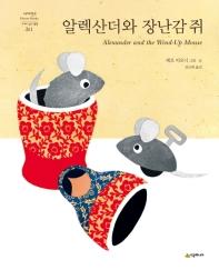 알렉산더와 장난감 쥐(네버랜드 세계의 걸작 그림책 261)(양장본 HardCover)
