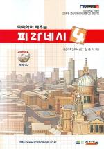 피라네시 4(따라하며 배우는)(CD1장포함)