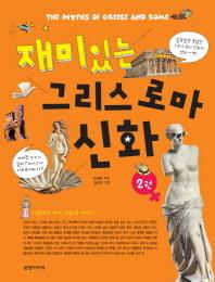 재미있는 그리스 로마 신화. 2