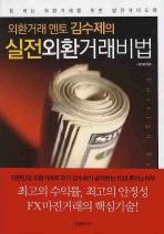 실전외환거래비법(외환거래 멘토 김수제의)