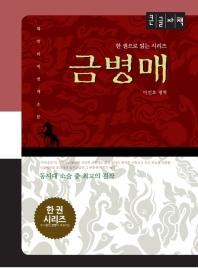 금병매(큰글자책)(하룻밤에 읽는)(한 권으로 읽는 시리즈 5)