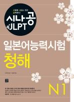 일본어능력시험 N1(청해)(시나공 JLPT)(CD1장포함)