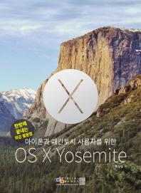 ������� ��Ų��� ����ڸ� ���� OS X Yosemite