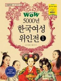 WOW 5000년 한국여성 위인전. 1(초등학생이 꼭 읽어야 할)