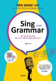 Sing Grammar(싱그래머) --- 깨끗