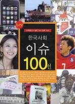 한국사회 이슈 100선