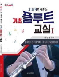 기초 플루트 교실. 1(21단계로 배우는)