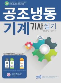 공조냉동기계기사(실기)(2018)