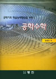 기초 공학수학