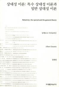 상대성이론: 특수 상대성 이론과 일반 상대성 이론(지식을만드는지식 자연과학)