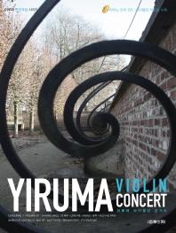 이루마 바이올린 콘서트