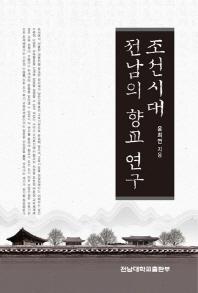 조선시대 전남의 향교 연구