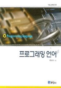 프로그램밍 언어