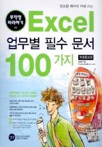 EXCEL 업무별 필수 문서 100가지