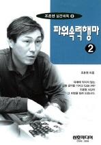 파워속력행마 2(조훈현 실전바둑 8)