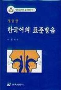 한국어의 표준발음(CD포함)