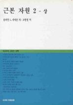 근본 자원 2-상 (무료배송)