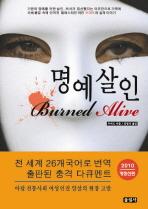 명예살인(2010)(개정신판)