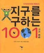 지구를 구하는 1001가지 방법