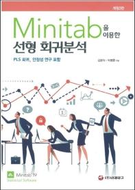 Minitab을 이용한 선형 회귀분석(개정판 3판)