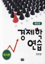 경제학 연습: 미시편(5판)