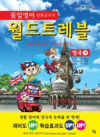월드트레블: 영국편(몰입영어 만화교과서)(세계여행 시리즈 3)
