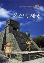 아스텍 제국(콩닥콩닥 고대사 시간여행 8)(양장본 HardCover)