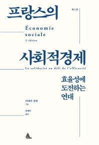 프랑스의 사회적경제(3판)