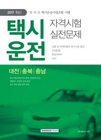 택시운전 자격시험 실전문제(대전 충북 충남)(2017)