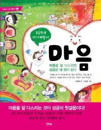 마음(초등학생 자기계발서)(어린이 자기계발서 3)