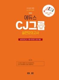 CJ그룹 실전모의고사(2019)