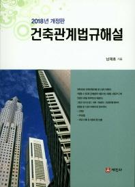 건축관계법규해설(2018)(개정판)